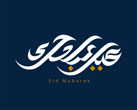 Eid mubarak calligraphy which means happy holiday on blue background