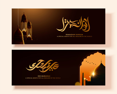 Ramadan Kareem calligraphy means generous holiday with hanging fanoos and mosque banner Illustration