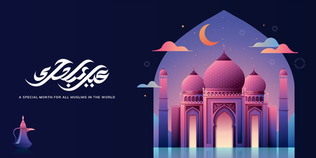Ramadan Kareem calligraphy means generous holiday with colorful purple mosque design 写真素材 - 122567811