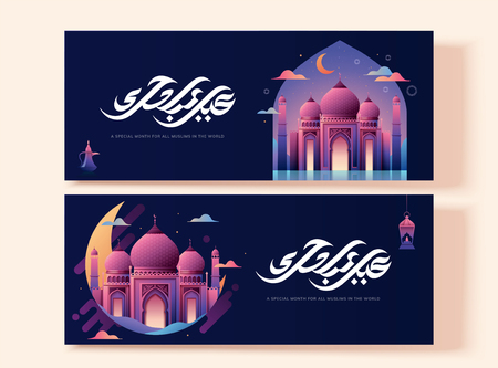 Ramadan Kareem calligraphy means generous holiday with colorful purple mosque design Illusztráció