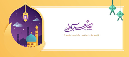 Eid Mubarak calligraphy means happy holiday with flat style mosque and moon in chrome yellow tone  イラスト・ベクター素材