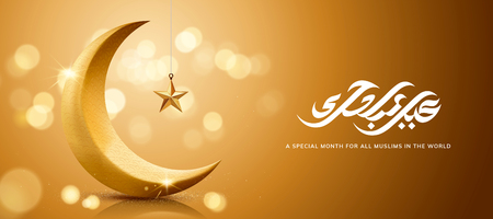 Ramadan Kareem calligraphy means generous holiday with crescent on shimmering golden background Иллюстрация
