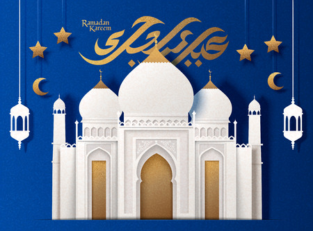 Blue Ramadan Kareem calligraphy means generous holiday with paper art white mosque and fanoos