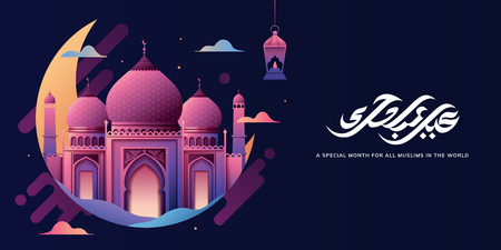 Ramadan Kareem calligraphy means generous holiday with colorful purple mosque design Illustration