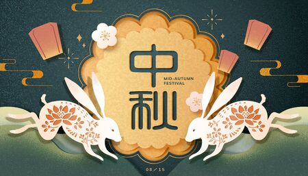 Paper art Mid Autumn Festival design with jumping rabbits and giant mooncake, Holiday name written in Chinese words Vectores