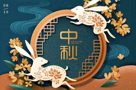 Art du papier Conception du festival de la mi-automne avec des rabbins autour du cadre de fenêtre chinois sur fond bleu foncé, nom de vacances écrit en mots chinois