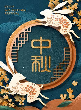 Papierkunst Mid Autumn Festival Design mit Rabbinern um chinesischen Fensterrahmen auf dunkelblauem Hintergrund, Feiertagsname in chinesischen Wörtern geschrieben