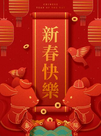 Red zodiac year of the rat with paper art style mouse and lanterns, happy lunar year and spring written in Chinese words Illustration