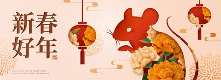 Happy the year of rat banner with peony flowers and lanterns, lunar year written in Chinese words