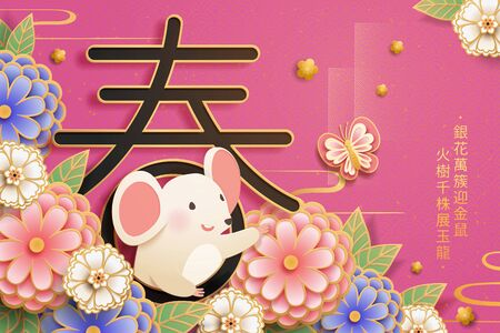 Cute year of the rat with flowers design on pink background, suspicious greetings and spring written in Chinese words Ilustração