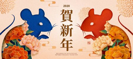 Feliz año de la bandera de la rata con flores de peonía, año lunar escrito en palabras chinas