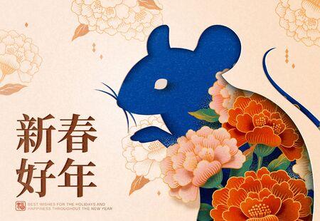 Gelukkig het jaar van de rat met pioenrozen, maanjaar geschreven in Chinese woorden