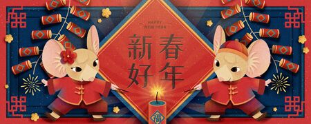 Happy new year cute mouse lighting the firecrackers with spring couplet and window frame in paper art, good lunar year written in Chinese words Ilustração