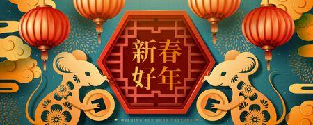 Gelukkig jaar van de rat-banner in papieren kunststijl met muis met feng shui-munt, nieuwjaarsgroet geschreven in Chinese woorden op traditioneel raamkozijn Vector Illustratie
