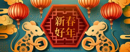 Happy year of the rat banner in paper art style with mouse holding feng shui coin, new year greeting written in Chinese words on traditional window frame