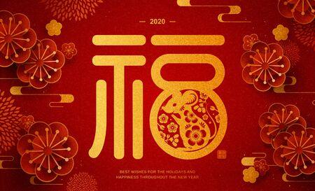 Feliz año nuevo lindo ratón y decoraciones de flores de papel, fortuna de color dorado escrito en palabras chinas