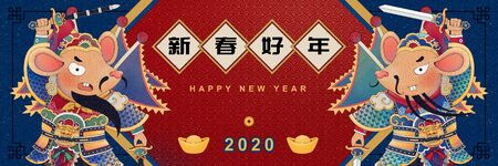 Cute mouse door gods holding swords on red and blue banner background, lunar year written in Chinese words  イラスト・ベクター素材