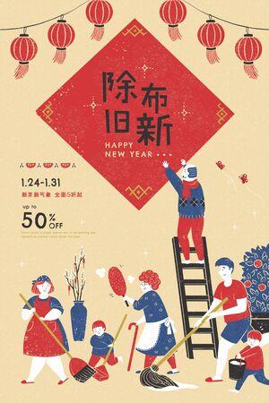 Famiglia che fa le faccende domestiche insieme in tonalità di colore blu e rosso, fuori con il vecchio dentro con il nuovo e frasi di saluto scritte in parole cinesi