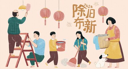 Family doing house chores together on light pink background in hand drawn style, out with the old in with the new written in Chinese words
