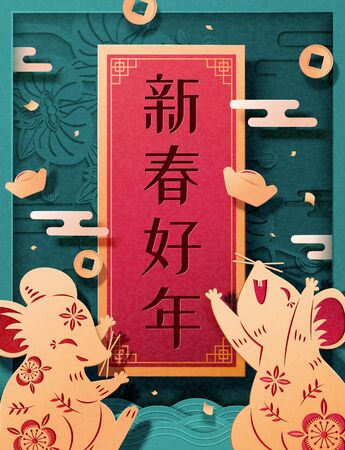 Lovely paper art mice cheering for fallen money on dark turquoise background, Chinese text translation: Happy lunar year