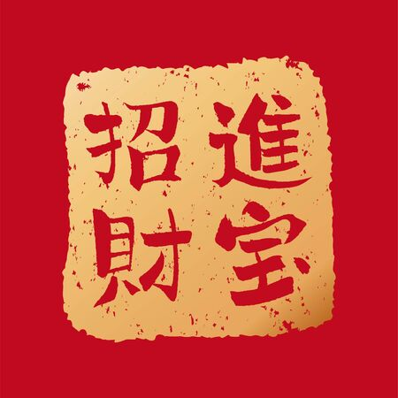 Bring in wealth and treasure simplified Chinese text for lunar year, gold and red color