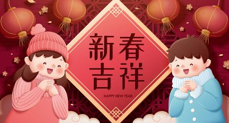 Lovely children paying a new year call during spring festival in plasticine clay and paper cut style with doufang and lanterns background, Chinese text translation: Happy lunar year  イラスト・ベクター素材