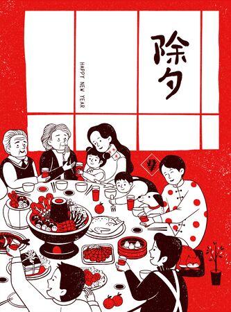 Cartel de la animada cena de reunión familiar extendida en rojo, blanco y negro, traducción de texto chino: primavera y víspera de año nuevo