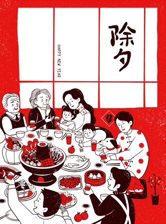 Extended family lively reunion dinner poster in red, white and black, Chinese text translation: spring and new year's eve