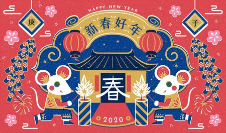 Screen printing white mice lighting firecrackers for lunar year, Chinese text translation: Happy new year, spring and ancient china ordinals Ilustração