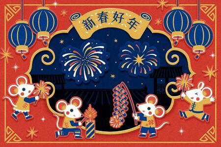Año del arte en papel de la rata ratones blancos jugando petardos y fuegos artificiales, traducción del texto chino: Feliz año nuevo Ilustración de vector