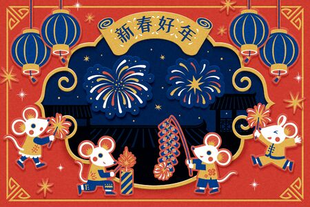 Paper art year of the rat white mice playing firecrackers and fireworks, Chinese text translation: Happy new year Vetores