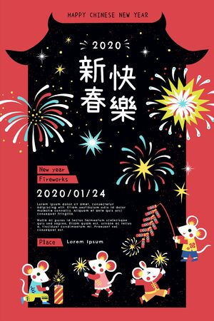 Flat style white mice enjoy fireworks and firecrackers on black architecture silhouette background, Chinese text translation: Happy new year