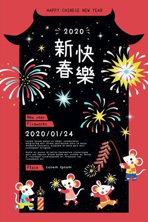 Ratones blancos de estilo plano disfrutan de fuegos artificiales y petardos sobre fondo de silueta de arquitectura negra, traducción de texto chino: Feliz año nuevo