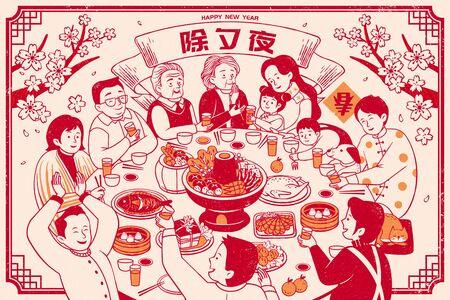 Cena de reunión animada de la familia extendida en estilo de línea, traducción de texto chino: primavera y víspera de año nuevo