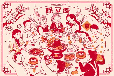 Extended family lively reunion dinner in line style, Chinese text translation: spring and new year's eve