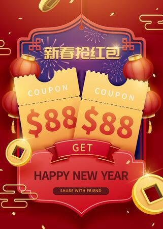 Coupon for new year with gold coin and hanging lanterns on firework background, Chinese text translation: Get your red envelope during spring festival