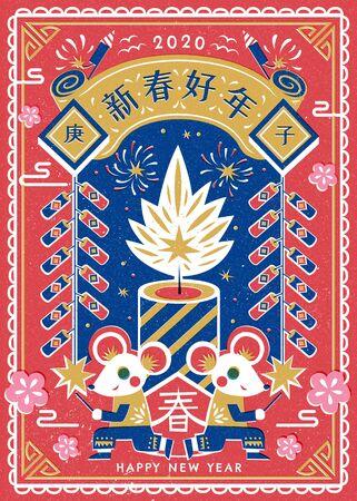 Serigrafía ratones blancos encendiendo petardos para el año lunar, traducción de texto chino: Feliz año nuevo, primavera y ordinales antiguos de China