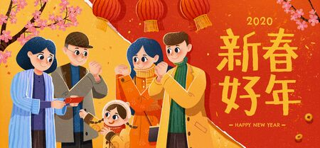Visiting relatives during spring festival, Chinese text translation: Happy lunar year