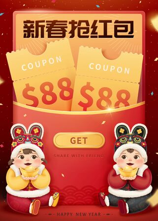 Red packet for new year with chubby baby wearing tiger hat and holding gold ingot, Chinese text translation: Get your red envelope during spring festival