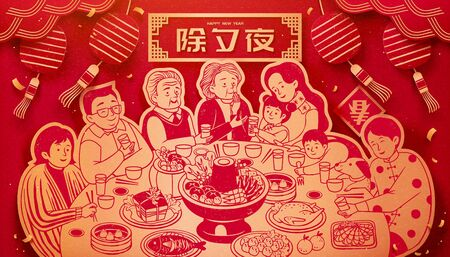 Extended family lively reunion dinner in gold and red with hanging lanterns background, Chinese text translation: spring and new year's eve