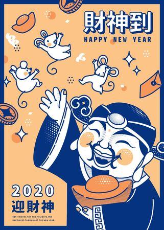 Il delizioso caishen offre pacchetti rossi in tonalità arancione e blu, traduzione di testo cinese: Benvenuto dio della ricchezza Vettoriali