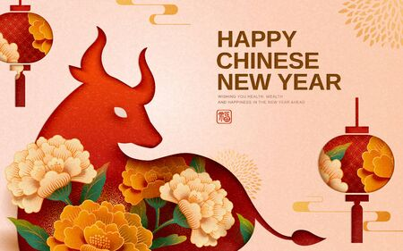 Exquisite flowers poking out of bull shaped paper cut hole, Chinese translation of stamp: good fortune, blessing