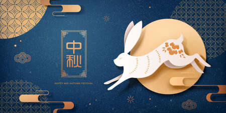 Banner for Mid-Autumn Festival, a hare flying through the moon decorated with abstract pattern, in beautiful paper art design Иллюстрация