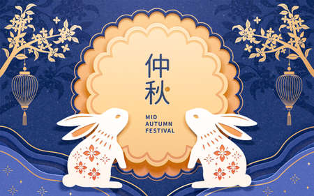 Greeting illustration with paper cut rabbits looking at flower shaped moon, translation: the middle month of autumn in lunar calendar