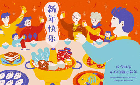 Lovely Asian family enjoying big meal for celebration, Translation: Happy Chinese new year, Happy reunion dinner Ilustracja