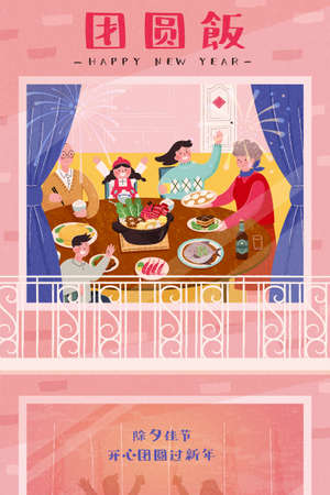 Happy Asian family enjoying big meal, view behind a window, Translation: Reunion dinner, Happy Chinese new year's eve Ilustracja