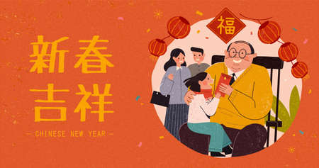 Grandparents give red envelopes to children on Chinese New Year while family gathering, designed in hand drawing style, Chinese text: Happy New Year with blessing and luck