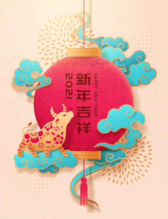 2021 Chinese new year greeting cards with golden bull and red lantern in paper cut design, Translation: Happy Chinese new year