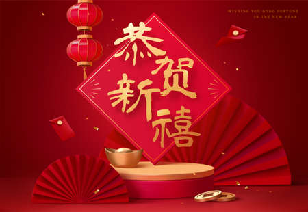 3d illustration of greeting banner or card with fans, red envelopes, ingots, coins, and lanterns, Chinese text: Good luck for the Chinese Lunar New Year Illustration
