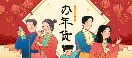 Spring festival banner with Asian family holding shopping bags, hand drawn design, Translation: Chinese new year shopping, Go to market 矢量图像